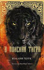 2 ЧАСТЬ В поисках тигра.. | Продолжение| by Lonellyroadsi