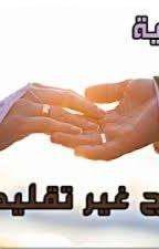 زواج غير تقليدى by fatamaibrahim