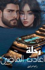 {Love Over The Sea} by myself by raniouya