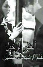 أعتذر الرحيل by engsoso
