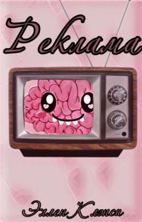 Реклама by EllenClancy