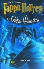 Гарри Поттер и орден Феникса. Дж.К. Роулинг by kukinzazaa