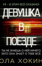 Пола Хокинс. Девушка в поезде by user60381427