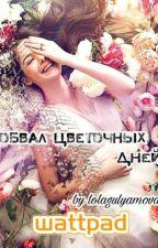 Обвал цветочных дней by lolagulyamovas