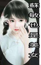 Su Min Ye Is Beautiful by Sahtorr