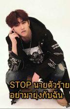 STOP นายตัวร้ายไม่ต้องมายุ่งกับฉัน (End) by sms_jt