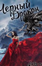 Чёрный Дракон by Linka-one