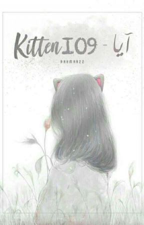 Kitten 109 - آيا by rahmaa22