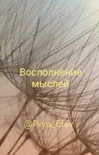 Восполение Мыслей. by Riya_Elav