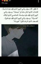 لاجل من احببت سأكون قويه(تكمله) by aisha339