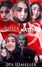 Лица Wattpad 9  by narmars