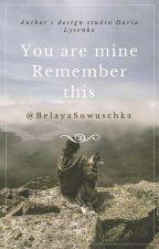 Ты моя-запомни это by BelayaSowuschka