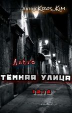 """Тёмная улица 12/4 """"Антра"""" by Kros_Kim"""