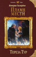 Пламя мести. Империя Тигвердов. Тереза Тур. Книга 3. by Lina800