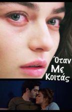 """""""Όταν Με Κοιτάς"""" by chrisgirl94"""