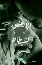 اذا عشق الشيطان by hi_rano_star