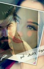 حواء وكبرياء آدم by user47945101