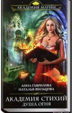 АКАДЕМИЯ СТИХИЙ. Душа огня. by AlinaBairamova