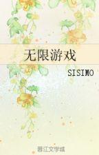 Vô hạn du hí - SISIMO by xaviencv