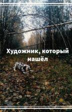 Художник, который нашел. by VikaLagutina