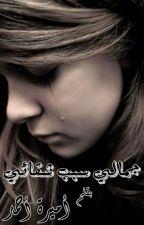 جمالي سبب شقائي - الكاتبة أميره أحمد by EmyAboElghait