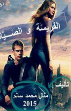 الفريسة والصياد  by user39921406