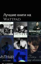 Лучшие книги на Wattpad  by _alinchis_