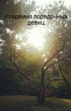 Академия порядочных девиц by Dasha_Cerebro