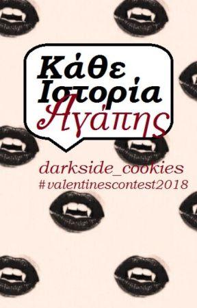 Κάθε Ιστορία Αγάπης    valentinescontest2018 by darkside_cookies