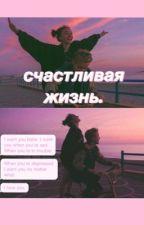 Счастливая жизнь by masha_mp3