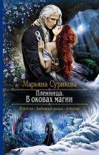 Пленница. В оковах магии. by user48535205