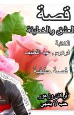 #العشق_والخطيئة by FrdosElSined