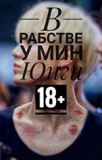 В рабстве у Мин Юнги (18+)  by l_seventeen_l
