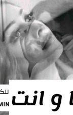 انا وانت(باللهجه العراقيه) by Jaymin_Jaymin