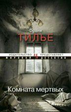 """Комната мёртвых"" - Франк Тилье by Arina_makieva"