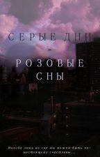Серые дни - Розовые сны by Koffeeinka