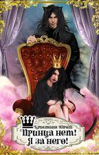 Принца нет! Я за него! by Kallipso19364820