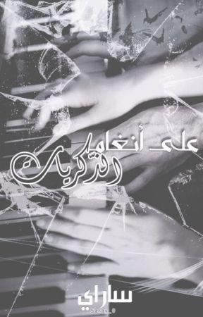 على أنغام الذّكرياتْ by Saray_0