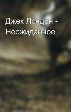 Джек Лондон - Неожиданное by Galva_Tron