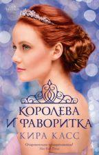 """Кира Касс """"Королева и фаворитка"""" by AnastasiyaFedorina"""
