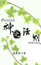 Nhanh xuyên nam thần đệ thất pháp tắc - Bạch Lương Thư by chucongconvert