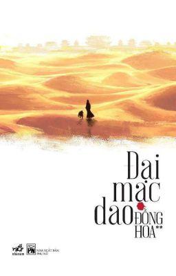 Đại mạc dao (Đồng Hoa)