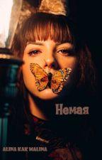 Немая  by Lime_3191