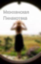 Мюнхенская Пинакотека by Nastya18121994