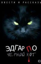 Эдгар Аллан По. Чёрный кот by Kiss_owls