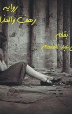 رهف و العذاب  by Princess-Royalty