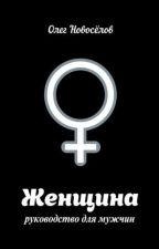 Женщина. Учебник для мужчин  [Олег Новоселов] by BelayaElizaveta1702