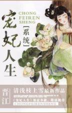 [ HỆ THỐNG ] SỦNG PHI NHÂN SINH by Anrea96