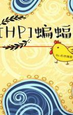 [HP] Biên bức by ha_ku2003