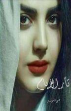 ثأر الايام  by zaenab81